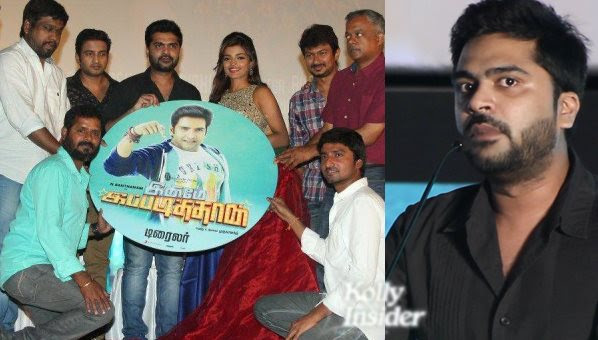 Simbu's touching speech on 'Inimey Ippadithaan' audio launch