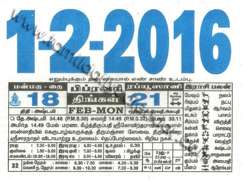 Tamil Monthly Calendar February 2016 - தமிழ் தினசரி ...