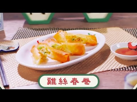 香港食譜影片網: 雞絲春卷 (阿爺廚房)