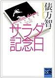 サラダ記念日 (河出文庫―BUNGEI Collection)