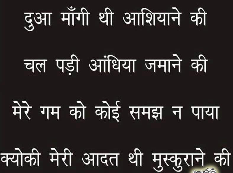 Quotes Hindi Love Life Funny Sad Sms With Pictures Meaning Image And