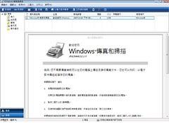 Windows傳真和掃描