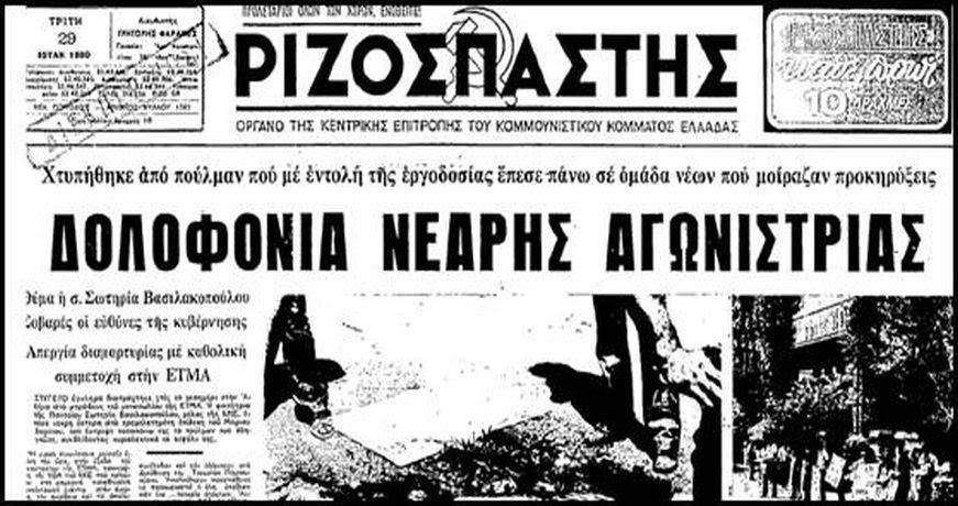 http://www.imerodromos.gr/wp-content/uploads/2016/07/sotiria-rizospastis.jpg