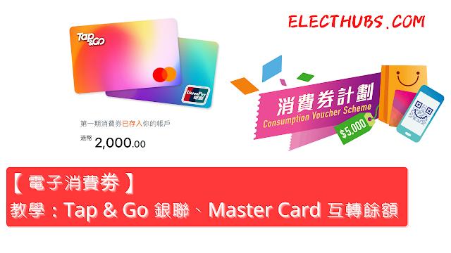 【教學】電子消費劵:Tap & Go 銀聯轉錢到 Master Card 只需 3 步