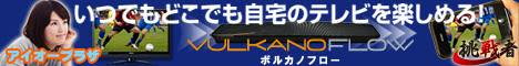 アイオープラザオリジナル商品挑戦者「VULKANO FLOW」 ストリーミングTVアダプター