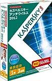 カスペルスキー アンチウイルス 2012 1年3台乗換優待版