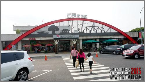 西螺休息站03.jpg