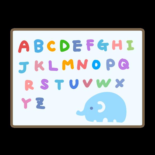 アルファベット表のイラスト かわいいフリー素材が無料のイラストレイン