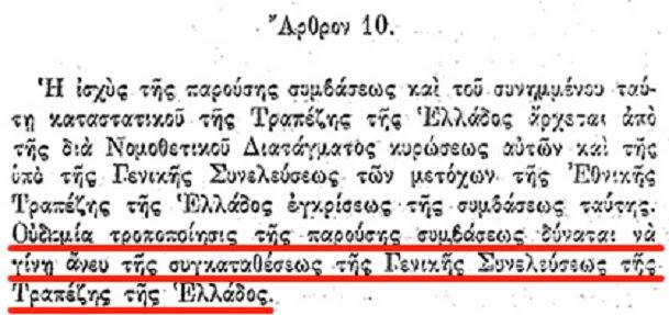 Rothschild κι Ἐθνικὴ τράπεζα.129