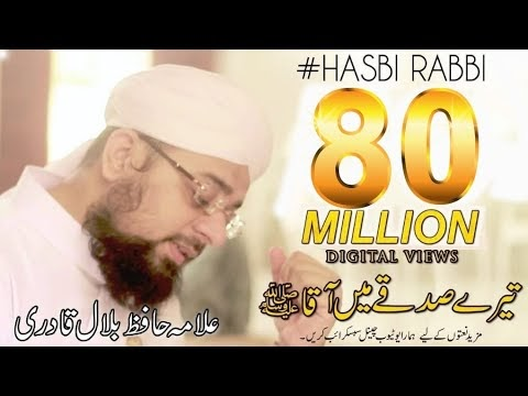Hasbi Rabbi Jallallah Lyrics   Meanings   Translations