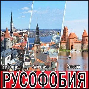 Изгнание русских из Прибалтики