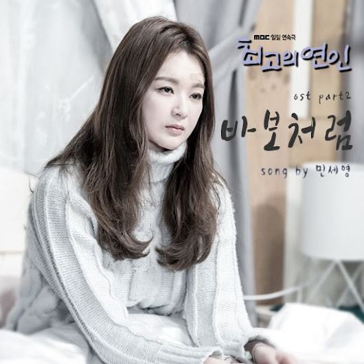 Min Se Young – The Dearest Lady OST Part.2 (MP3) - MySaiDz.Info