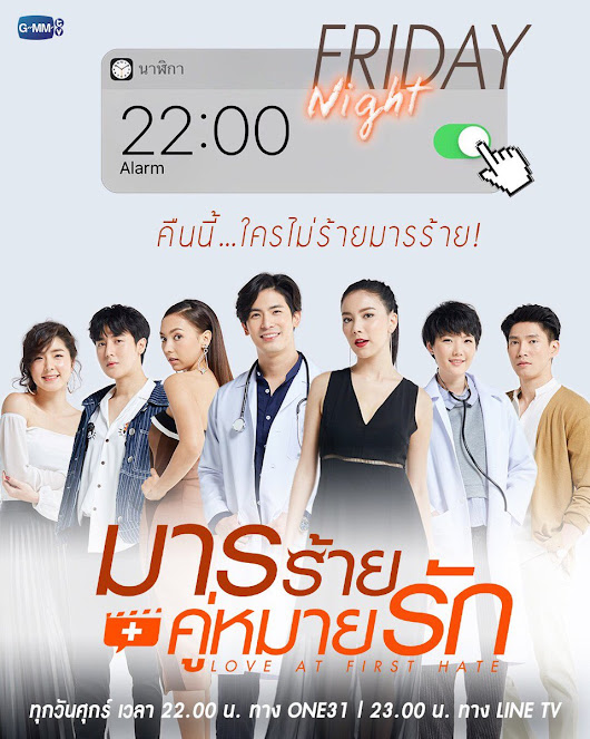 Lakorn Love at First Hate pt-br