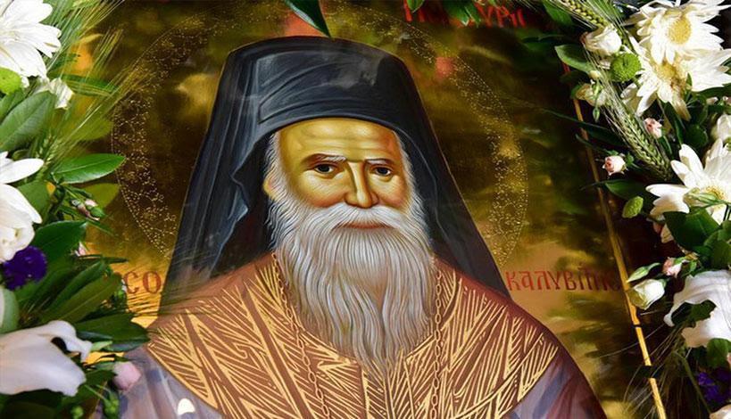 Άγιος Πορφύριος: Δεν γίνεσθε άγιοι κυνηγώντας το κακό να κοιτάζετε προς τον Χριστό κι αυτό θα σας σώσει
