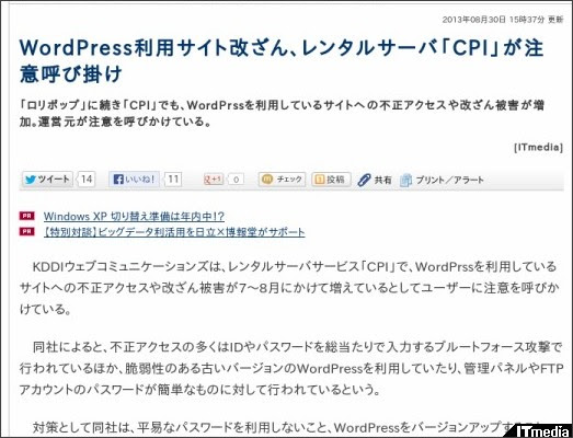 http://www.itmedia.co.jp/enterprise/articles/1308/30/news093.html