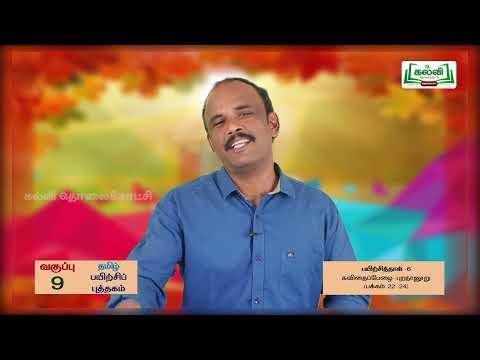 9th Tamil புறநானூறு இயல் 2  Kalvi TV