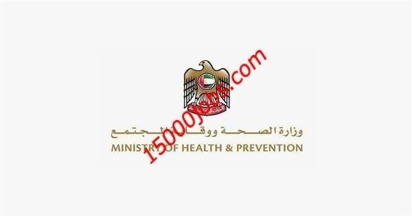 وزارة الصحة ووقاية المجتمع تعلن عن فرص وظيفية