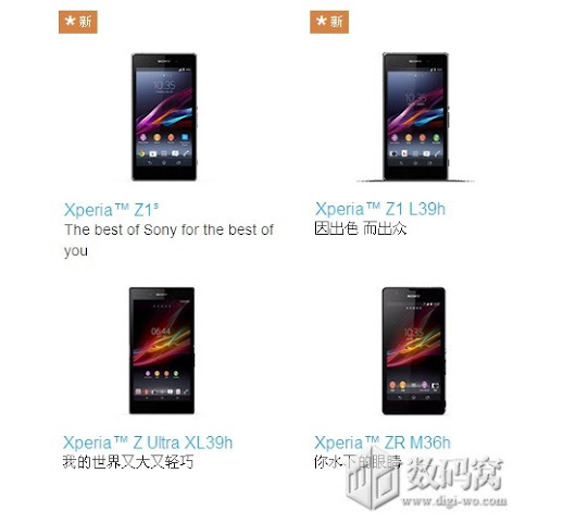 Sony Xperia Z1S shows up briefly on Sony's site