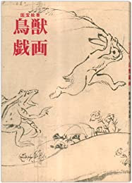 鳥獣戯画―国宝絵巻