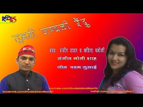 Tumari Jagwali Raindu #Ranjeet Rawat  & Kavita Chamoli