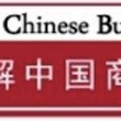 Learn Chinese Business
