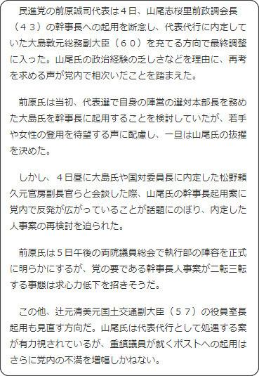 http://www.sankei.com/politics/news/170905/plt1709050004-n1.html