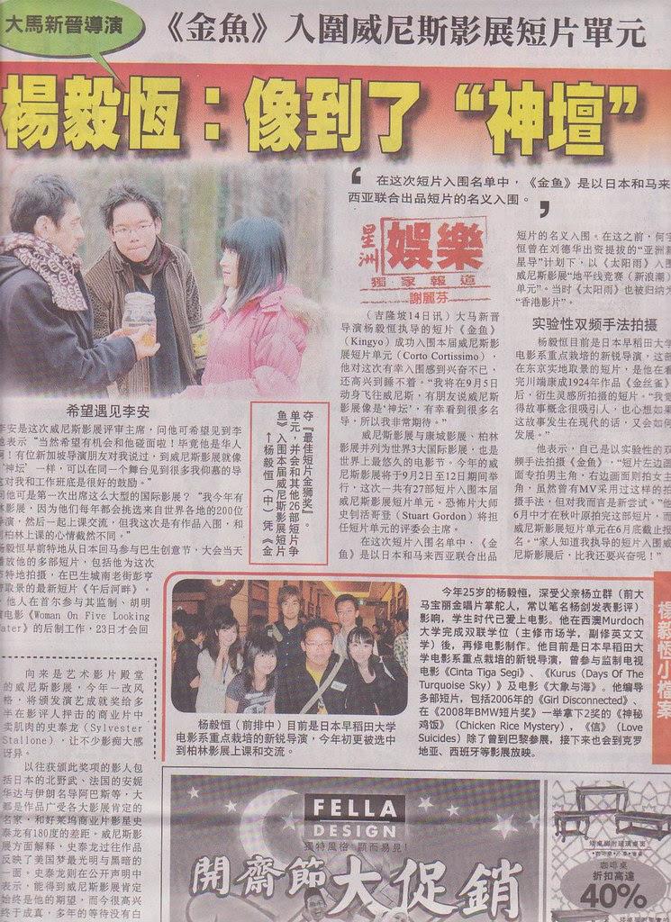 """《金鱼》入围威尼斯影展短片单元。 杨毅恒: """"像到了'神坛'"""" (Sin Chew Daily, 15/8/2009)"""
