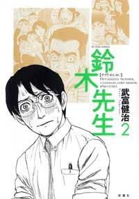 武富健治『鈴木先生』(2巻)