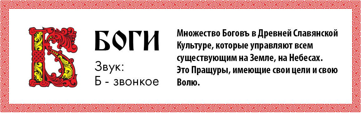 Древнесловенская буквица. Часть 1