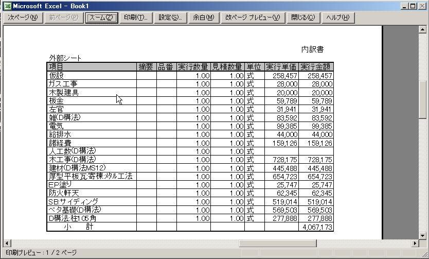 手順書 エクセル マクロ download pdf