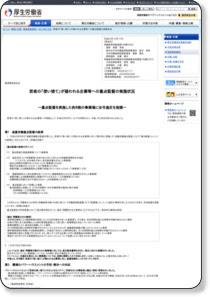http://www.mhlw.go.jp/stf/houdou/0000032425.html