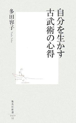 多田容子『自分を生かす古武術の心得』