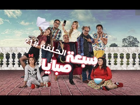 Replay TV – Carthage Plus : Hayat Khassa (Episode 1 à 21) - Ramadan 2018