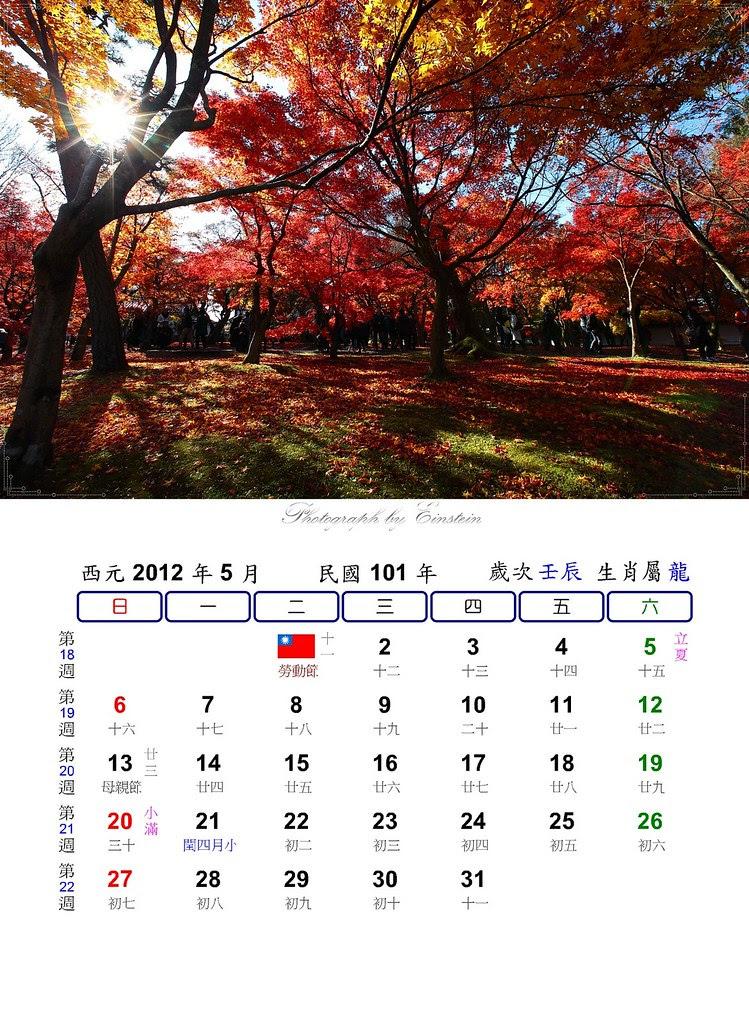 2012.05.May.IMG_8469-vert.1355x1853
