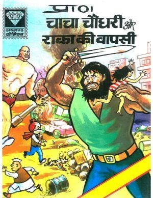 Chacha Chaudhary Comics Pdf Hindi