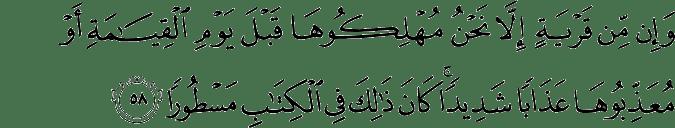 Surat Al-Israa' 17:58
