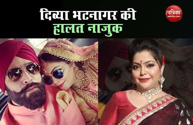 टीवी की मशहूर एक्ट्रेस दिव्या भटनागर की हालत नाजुक, पति ने भी छोड़ा साथ
