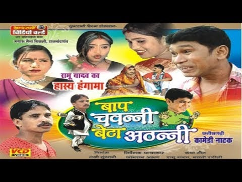 Baap Chavnni Beta Athhnni - Duje Nishad - Ramu Yadav - Chhattisgarhi Funny Story