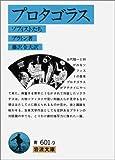 プロタゴラス―ソフィストたち (岩波文庫)