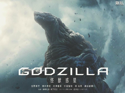 Godzilla: Planet of the Monsters - Bloody Whisper
