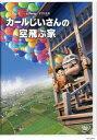 【送料無料】【Disneyポイント10倍】カールじいさんの空飛ぶ家 【Disneyzone】 [ エド・アズナ...