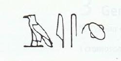 """Fjala """"tru"""", në papirus."""