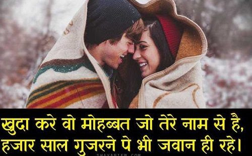 820 Romantic Wallpapers Of Couples With Quotes In Hindi Gratis Terbaru