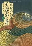 天空の舟―小説・伊尹伝〈上〉 (文春文庫)