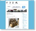 【慰安婦】日本政府は過去に学ぼう | すきま風