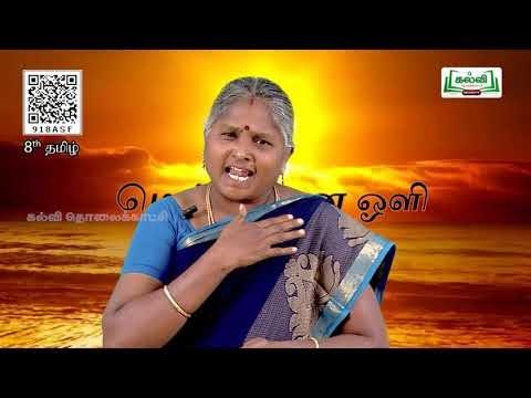 8th Tamil கவிதைப்பேழை மெய் ஞான ஒளி இயல் 8 பகுதி 2 TM Kalvi TV