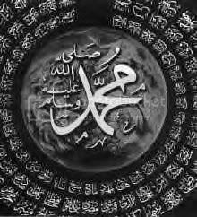MUHAMMAD S.A.W. Pictures, Images and Photos