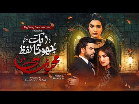 Ek Jhoota Lafz Mohabbat Drama OST Lyrics by Rahat Fateh Ali Khan
