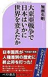 大東亜戦争で日本はいかに世界を変えたか (ベスト新書)
