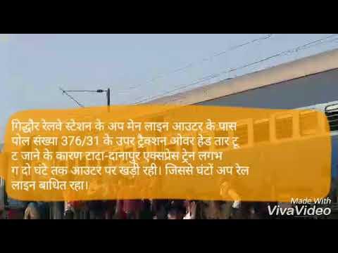गिधौर स्टेशन के पास सुपर एक्सप्रेस पे। बाल-बाल बचे हजारो यात्री